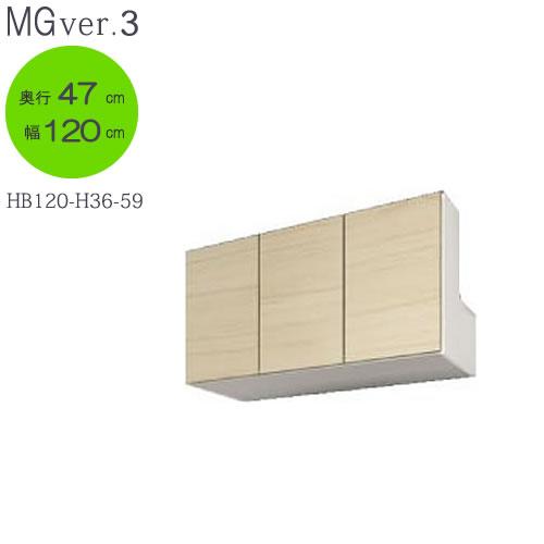 MG Ver.3 FW D47/D32 HB120-H36-59 幅120cmタイプ 梁避けボックス 高さ〔36~59cm〕【壁面収納】【すえ木工】