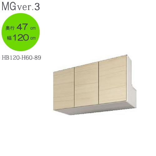 MG Ver.3 FW D47/D32 HB120-H60-89 幅120cmタイプ 梁避けボックス 高さ〔60~89cm〕【壁面収納】【すえ木工】
