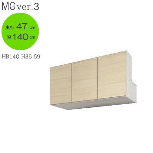 MG Ver.3 FW D47 HB140-H36-59 幅140cm/奥行47cmタイプ 梁避けボックス 高さ〔36~59cm〕【壁面収納】【すえ木工】