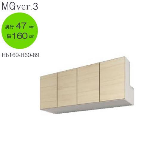 MG Ver.3 FW D47/D32 HB160-H60-89 幅160cmタイプ 梁避けボックス 高さ〔60~89cm〕【壁面収納】【すえ木工】