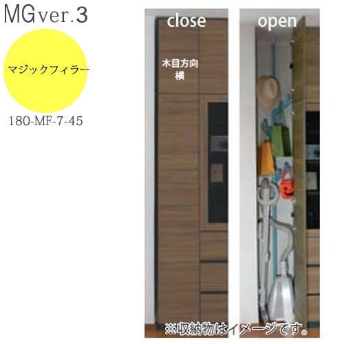 MG Ver.3 FW 180-MF 本体用 幅〔7~45cm〕 マジックフィラー【壁面収納】【すえ木工】