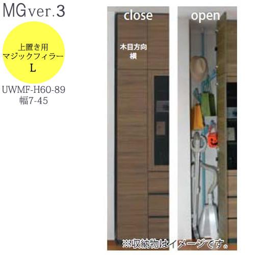 MG Ver.3 FW UWMF-H60-89 上置き用L マジックフィラー【壁面収納】【すえ木工】