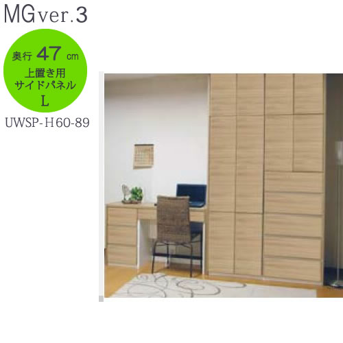 MG Ver.3 FW D47 UWSP-H60-89 奥行47cmタイプ 上置き用L サイドパネル【壁面収納】【すえ木工】