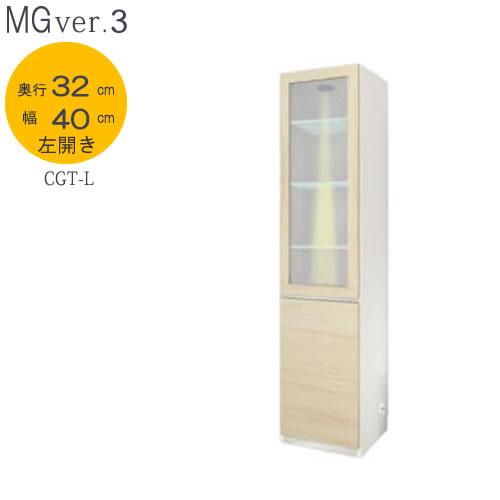 MG Ver.3 FW D32 40-CGT/L 幅40cm/奥行32cmタイプ コレクションボード 左開き 【壁面収納】【すえ木工】