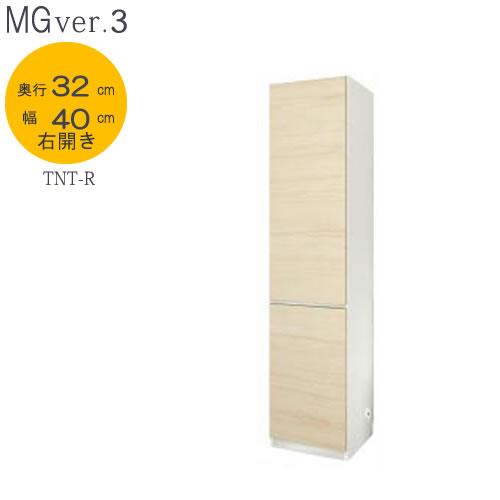 MG Ver.3 FW D32 40-TNT/R 幅40cm/奥行32cmタイプ 板扉+板扉 右開き 【壁面収納】【すえ木工】