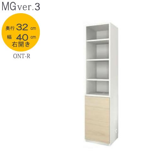 MG Ver.3 FW D32 40-ONT/R 幅40cm/奥行32cmタイプ オープン+板扉 右開き 【壁面収納】【すえ木工】