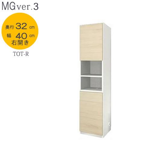 MG Ver.3 FW D32 40-TOT/R 幅40cm/奥行32cmタイプ 板扉+オープン+板扉 右開き 【壁面収納】【すえ木工】