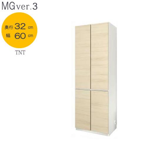 MG Ver.3 FW D32 60-TNT 幅60cm/奥行32cmタイプ 板扉+板扉  【壁面収納】【すえ木工】