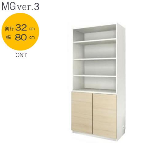 MG Ver.3 FW D32 80-ONT 幅80cm/奥行32cmタイプ オープン+板扉  【壁面収納】【すえ木工】