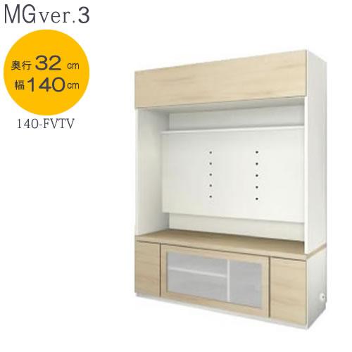 MG Ver.3 FW D32 140-FVTV 幅140cm/奥行32cmタイプ TVボード〔壁掛け有り仕様〕【壁面収納】【すえ木工】