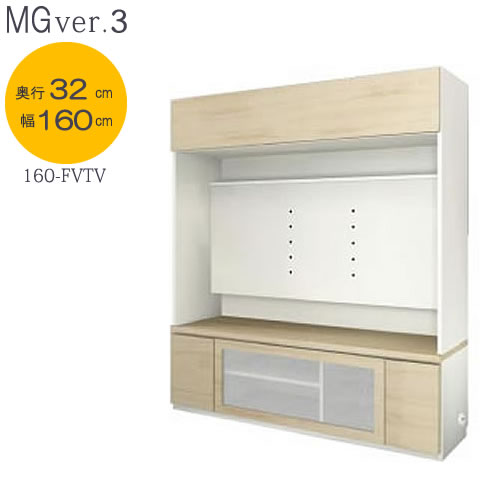 MG Ver.3 FW D32 160-FVTV 幅160cm/奥行32cmタイプ TVボード〔壁掛け有り仕様〕【壁面収納】【すえ木工】