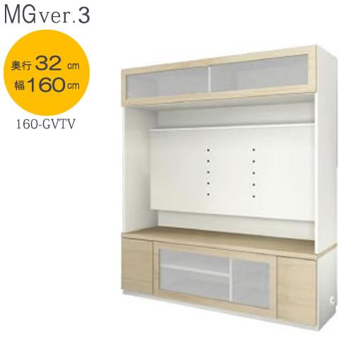 MG Ver.3 FW D32 160-GVTV 幅160cm/奥行32cmタイプ TVボード〔壁掛け有り仕様〕【壁面収納】【すえ木工】
