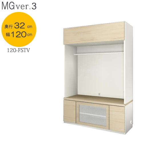 MG Ver.3 FW D32 120-FSTV 幅120cm/奥行32cmタイプ TVボード〔壁掛け無し仕様〕【壁面収納】【すえ木工】