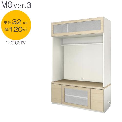 MG Ver.3 FW D32 120-GSTV 幅120cm/奥行32cmタイプ TVボード〔壁掛け無し仕様〕【壁面収納】【すえ木工】