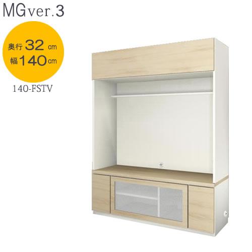 MG Ver.3 FW D32 140-FSTV 幅140cm/奥行32cmタイプ TVボード〔壁掛け無し仕様〕【壁面収納】【すえ木工】