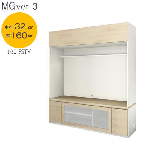 MG Ver.3 FW D32 160-FSTV 幅160cm/奥行32cmタイプ TVボード〔壁掛け無し仕様〕【壁面収納】【すえ木工】