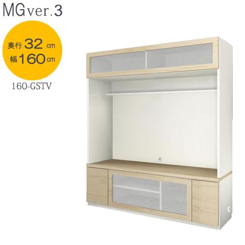 MG Ver.3 FW D32 160-GSTV 幅160cm/奥行32cmタイプ TVボード〔壁掛け無し仕様〕【壁面収納】【すえ木工】