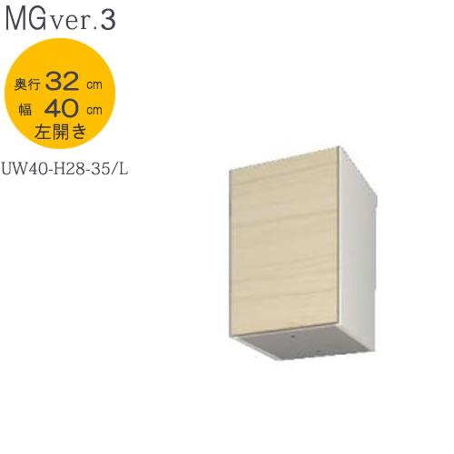 MG Ver.3 FW D32 UW40-H28-35/L 幅40cm/奥行32cmタイプ 上置き 高さ〔29~35cm〕左開き【壁面収納】【すえ木工】