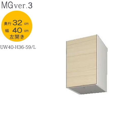 MG Ver.3 FW D32 UW40-H36-59/L 幅40cm/奥行32cmタイプ 上置き 高さ〔36~59cm〕左開き【壁面収納】【すえ木工】