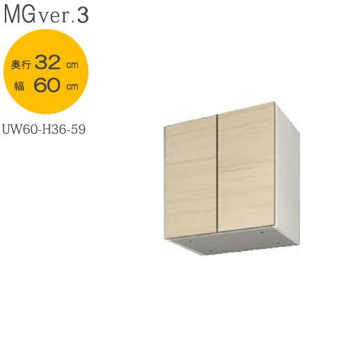 MG Ver.3 FW D32 UW60-H36-59 幅60cm/奥行32cmタイプ 上置き 高さ〔36~59cm〕【壁面収納】【すえ木工】