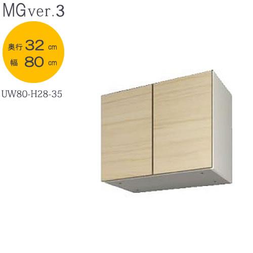 MG Ver.3 FW D32 UW80-H28-35 幅80cm/奥行32cmタイプ 上置き 高さ〔28~35cm〕【壁面収納】【すえ木工】