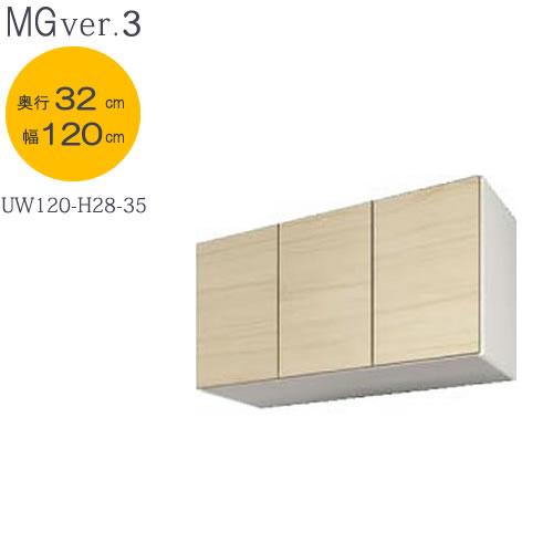 MG Ver.3 FW D32 UW120-H28-35 幅120cm/奥行32cmタイプ 上置き 高さ〔28~35cm〕【壁面収納】【すえ木工】