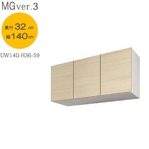 MG Ver.3 FW D32 UW140-H36-59 幅140cm/奥行32cmタイプ 上置き 高さ〔36~59cm〕【壁面収納】【すえ木工】