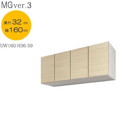 MG Ver.3 FW D32 UW160-H36-59 幅160cm/奥行32cmタイプ 上置き 高さ〔36~59cm〕【壁面収納】【すえ木工】