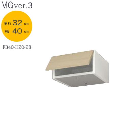 MG Ver.3 FW D32 FB40 幅40cm/奥行32cmタイプ フィラーボックス【壁面収納】【すえ木工】