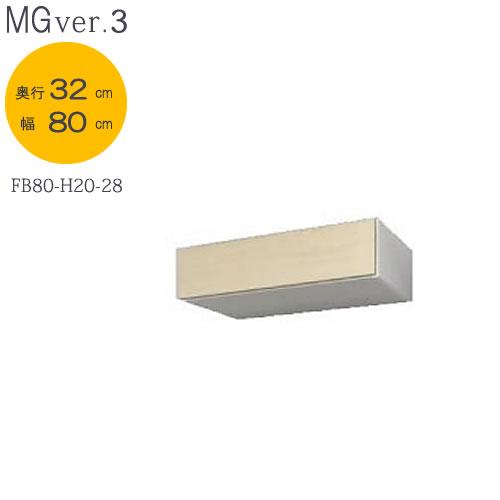 【ポイント10倍 ~8/9 1:59まで】MG Ver.3 FW D32 FB80 幅80cm/奥行32cmタイプ フィラーボックス【壁面収納】【すえ木工】