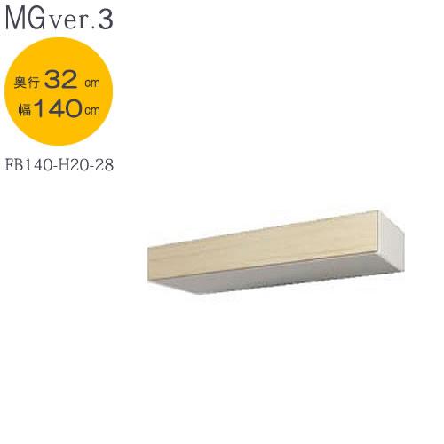 MG Ver.3 FW D32 FB140 幅140cm/奥行32cmタイプ フィラーボックス【壁面収納】【すえ木工】