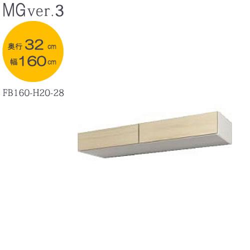 MG Ver.3 FW D32 FB160 幅160cm/奥行32cmタイプ フィラーボックス【壁面収納】【すえ木工】