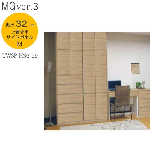 MG Ver.3 FW D32 UWSP-H36-59 上置き用M サイドパネル【壁面収納】【すえ木工】