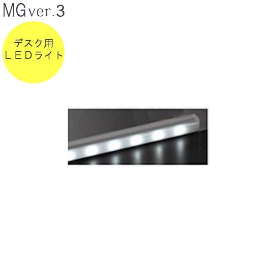 MG Ver.3 〔オプション〕デスク用LEDライト【壁面収納】【すえ木工】