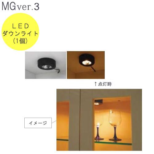 MG Ver.3 〔オプション〕LEDダウンライト【壁面収納】【すえ木工】