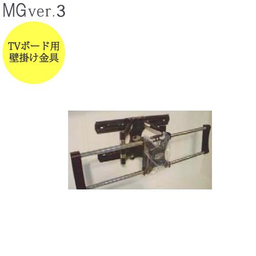 【ポイント10倍 ~8/9 1:59まで】『MG Ver.3』『マテリア2』共通 〔オプション〕TVボード用壁掛け金具【壁面収納】【すえ木工】