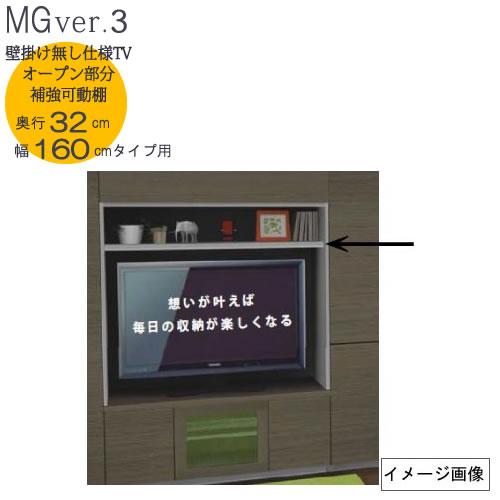 MG Ver.3 〔オプション〕壁掛け無し仕様TVオープン部分 補強可動棚 W1600/D320【壁面収納】【すえ木工】