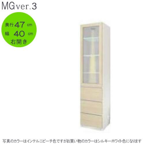 MG Ver.3-SW〔シルキーホワイト〕 FW D47 40-CGH/R 幅40cm/奥行47cmタイプ コレクションボード 右開き 【壁面収納】【すえ木工】