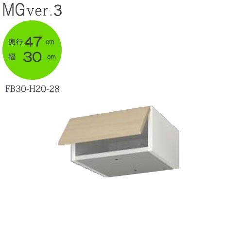 MG Ver.3 FW D47 FB30 幅30cm/奥行47cmタイプ フィラーボックス【壁面収納】【すえ木工】