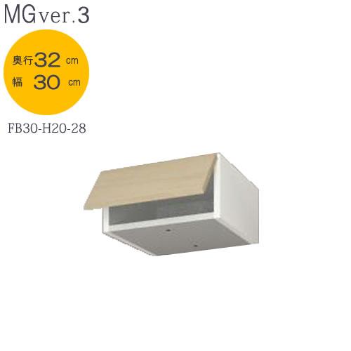MG Ver.3 FW D32 FB30 幅30cm/奥行32cmタイプ フィラーボックス【壁面収納】【すえ木工】