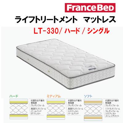 シングルサイズ ライフトリートメントマットレス LT-330 ハード【シングルベッド】【国産/フランスベッド】