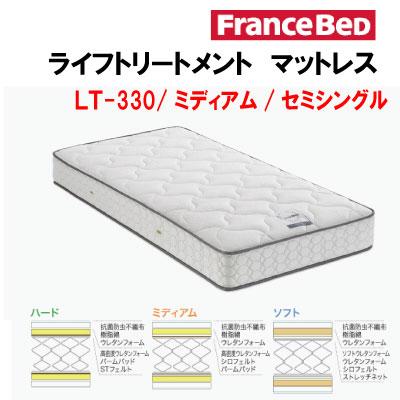 セミシングルサイズ ライフトリートメントマットレス LT-330 ミディアム【セミシングルベッド】【国産/フランスベッド】