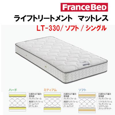 シングルサイズ ライフトリートメントマットレス LT-330 ソフト【シングルベッド】【国産/フランスベッド】