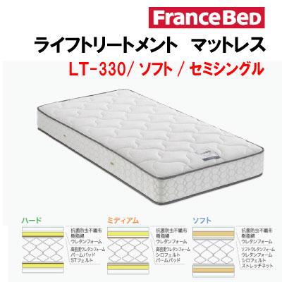セミシングルサイズ ライフトリートメントマットレス LT-330 ソフト【セミシングルベッド】【国産/フランスベッド】