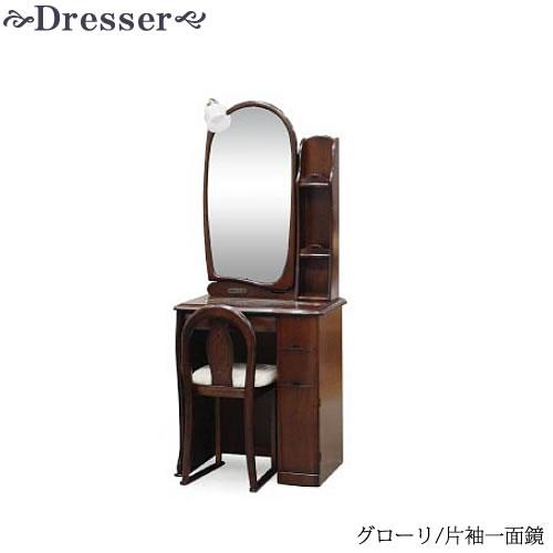 ドレッサー 片袖一面鏡 グローリ【アンティーク】【国産】
