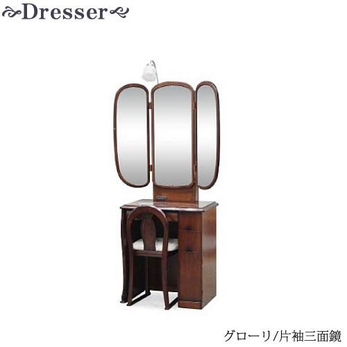 ドレッサー 片袖三面鏡 グローリ【アンティーク】【国産】
