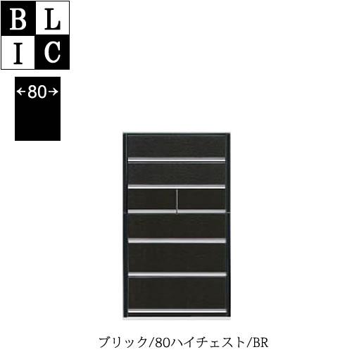 チェスト ブリック 80ハイチェスト BR【ブラウン】【整理タンス】