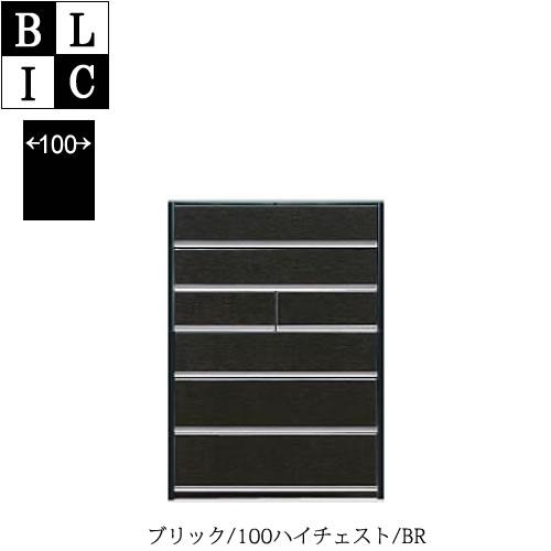 チェスト ブリック 100ハイチェスト BR【ブラウン】【整理タンス】