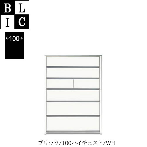 チェスト ブリック 100ハイチェスト WH【ホワイト】【整理タンス】
