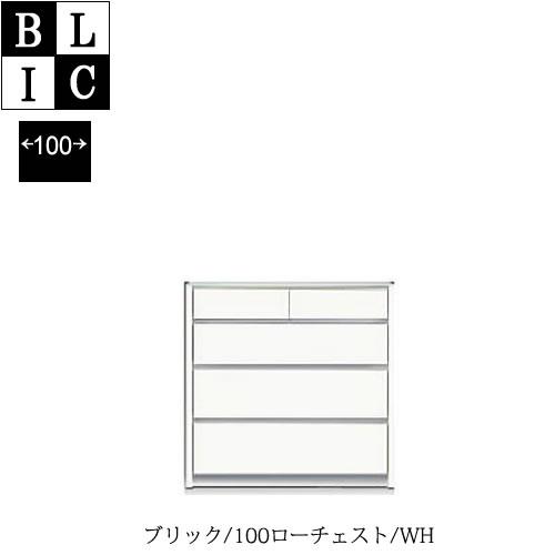 【ポイント10倍 ~8/9 1:59まで】チェスト ブリック 100ローチェスト WH【ホワイト】【整理タンス】